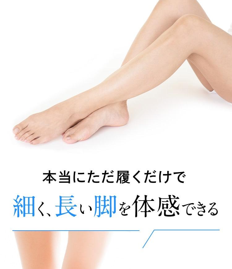 本当にただ履くだけで細く、長い脚を体感できる
