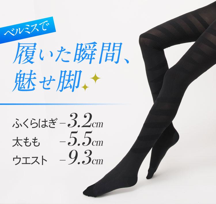 ベルミスで 履いた瞬間、魅せ脚 ふくらはぎ -3.2cm 太もも -5.5cm ウエスト -9.3cm