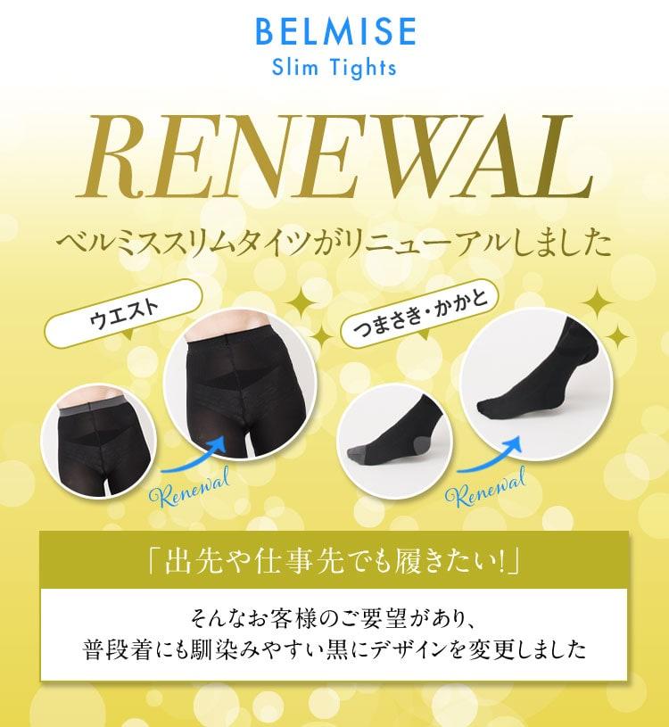 BELMISE Slim Tights RENEWAL ベルミススリムタイツがリニューアルしました ウエスト つまさき・かかと 「出先や仕事先でも履きたい!」そんなお客様のご要望があり、普段着にも馴染みやすい黒にデザインを変更しました