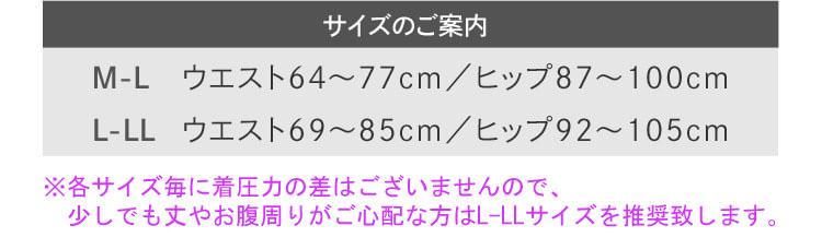 サイズのご案内 M-L ウエスト64から77cm/ヒップ87から100cm L-LL ウエスト69から85cm/ヒップ92から105cm ※タイツ、ショーツ共有のサイズ表記です。 ※ウエスト、ヒップのどちらかがL-LLサイズの場合はL-LLサイズをおすすめ致します。