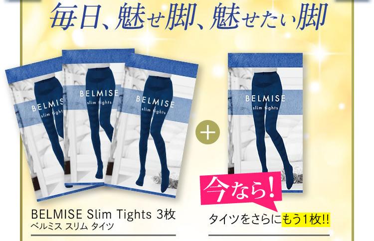毎日、魅せ脚、魅せたい脚 BELMISE Slim Tights 3枚 ベルミススリムタイツ + BELMISE Slim Shorts 1枚 ベルミススリムショーツ